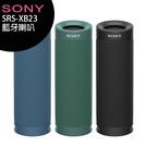 SONY 索尼 SRS-XB23 藍牙喇叭(公司貨)