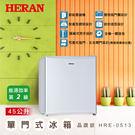 HERAN 禾聯45公升單門小冰箱 HRE-0513 【只送不裝】