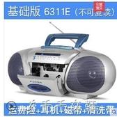便攜式教學用錄音機老式學生英語學習放磁帶的收音播放機收錄懷舊卡帶 千千女鞋YXJ