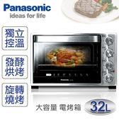 送食譜【國際牌Panasonic 】32L雙溫控發酵烤箱 NB-H3200