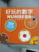 【書寶二手書T5/少年童書_QGR】好玩的數字_帕特里克.喬治