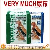 ◆MIX米克斯◆【團購價4包入】VeryMuch尿布.大片/小片.媲美Bestee.經濟實惠.舖