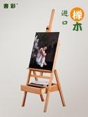奢彩可收納畫架 櫸木實木質畫架套裝支架式可升降便攜式多功能摺疊 生活樂事館