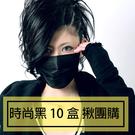 台灣製造-黑色口罩 40片*10盒  團...