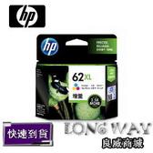 免運~ HP NO.62XL C2P07AA 原廠高容量彩色墨水匣(C2P07A)(適用:HP OfficeJet OJ5740 / Envy5640 / Envy7640)