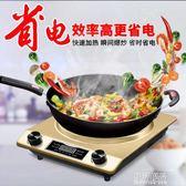 電磁爐慧廚HC-G72凹面電磁爐家用爆炒大功率3000W電磁灶igo生活優品
