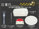 【巨菄行免洗餐具】生日紙盤叉子蠟蠋 組合包