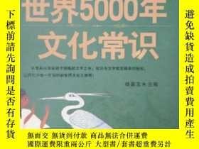二手書博民逛書店罕見不可不知的世界5000年文化常識Y162251 楊嘉寶著 中