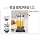 妙管家 1000ML雙層優質沖茶器 HKP-1000D