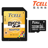 【TCELL 冠元】MicroSDHC UHS-I 32GB 50MB/s 高速記憶卡 Class10