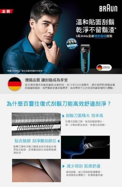 【信源】德國百靈新Series 3三鋒系列電鬍刀3040s-藍