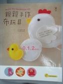 【書寶二手書T1/美工_JGG】親親手作布玩具-繪本和玩偶的世界_石川真理子