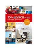 (二手書)300個居家配色好創意:運用色彩美學,混搭時尚家居