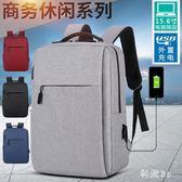 15.6寸筆記本筆電包雙肩包商務14寸充電後背包雙肩旅行包休閒書包JA9369『科炫3C』