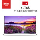 TCL 50T8S 50吋 4K TV HDR 智能液晶顯示器 電視銀幕 極窄邊框 智慧聯網 三年保固