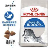 *WANG*法國皇家IN27 室內成貓 專用貓飼料-10kg
