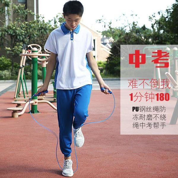 YAHOO618◮中考體育考試專用學生跳繩健身繩減肥成人女性運動燃脂男鋼絲跳神 韓趣優品☌