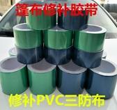 遮陽網 貨車蓬佈防雨布修補專用膠帶彩條布雨布蓬布PE聚乙烯南韓布修補貼LX 雙12