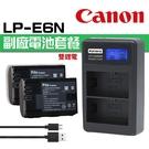 【電池套餐】Canon LP-E6 LP-E6N 副廠電池+充電器 2鋰雙充 USB 液晶雙槽充電器(C2-008)