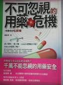 【書寶二手書T8/醫療_JNU】不可忽視的用藥危機_謝瀛華