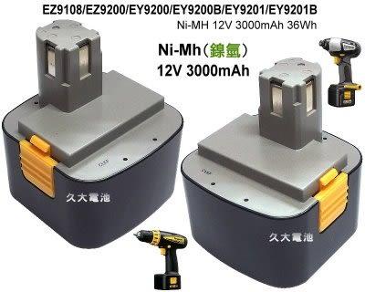 ✚久大電池❚ 國際牌 Panasonic 電動工具電池 EZ9200 EY9201 EY9201B 12V 3Ah