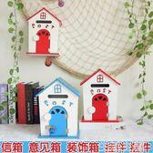信箱 田園風格家居擺設幼兒園信箱攝影道具木制郵箱意見箱小木屋裝飾品 生活主義