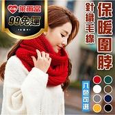 圍巾 圍脖 針織 加厚保暖 120*60cm 單色 百搭 毛線 秋冬 日系 韓版 甜美 保暖 披肩 毛衣 八色