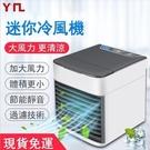 現貨USB小型冷氣機桌面可移動空調家用製冷器加濕靜音單冷電風扇注水迷你學生宿舍USBigo