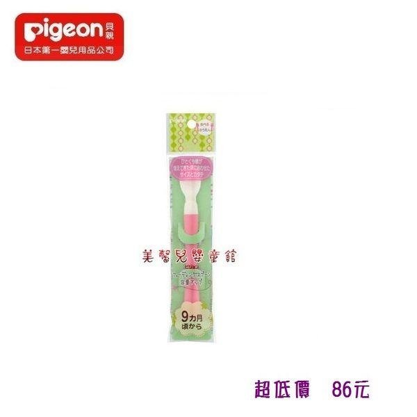 *美馨兒* 貝親 Pigeon - 軟質安全湯匙(9個月起) 86元