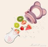 咬咬袋果蔬樂吃水果寶寶輔食咬咬樂嬰兒牙膠磨牙棒用品 蜜拉貝爾
