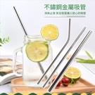 台灣現貨 品質保證 低價下殺 不鏽鋼金屬吸管  環保吸管 彎管吸管 珍珠奶茶吸管