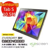 TWMSP★按讚送好禮★EyeScreen Samsung Tab S 10.5 4G LTE Everdry AGC 9H 防爆強化玻璃保護貼