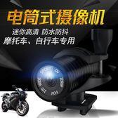 1080P高清防水運動頭盔攝像頭 機摩托自行車行車騎行記錄儀迷你DV js11503『科炫3C』TW