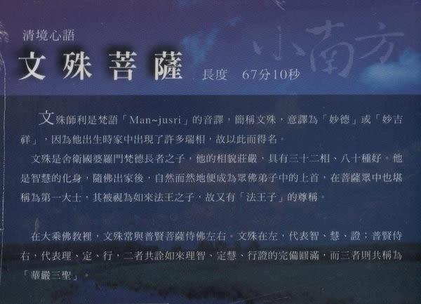 清境心語 文殊菩薩 CD(購潮8)