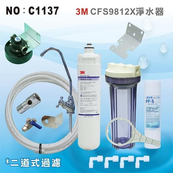 【龍門淨水】美國3M CFS9812X生飲級濾心2管全配淨水器 濾水器(貨號C1137)