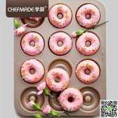 三花式12連不沾甜甜圈模具蛋糕烘焙工具家用烤箱烤盤單個7cmigo 摩可美家