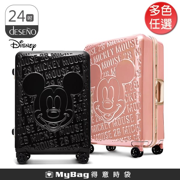 Deseno 行李箱 米奇浮雕 24吋 鋁框旅行箱 Disney 迪士尼 米奇 經典復刻 D2663 任選 得意時袋