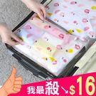 印花夾鏈袋 EVA 密封袋  旅行 透明 防水 整理分類 磨砂 衣物密封收納袋(超大)【Z196】米菈生活館