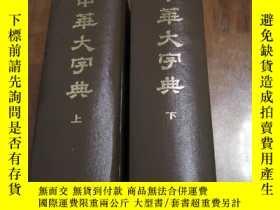 二手書博民逛書店中華大字典(上、下冊)罕見精裝Y310172