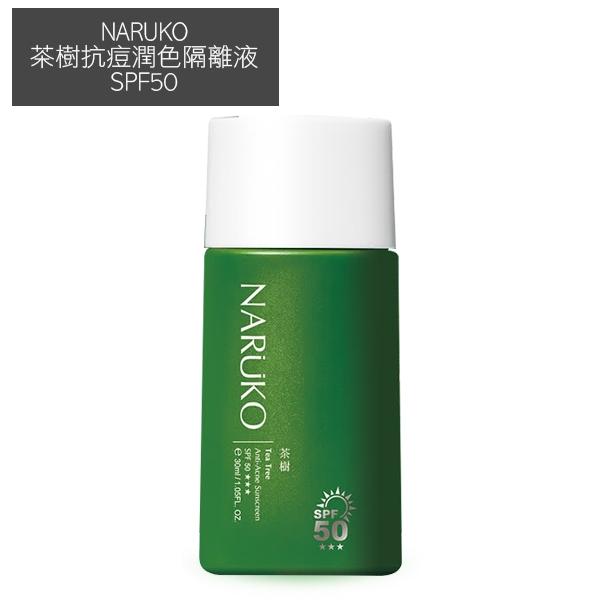 NARUKO 茶樹抗痘潤色隔離液SPF50 30ml 牛爾【YES 美妝】