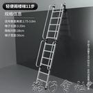 家用折疊樓梯家用閣樓升降室內加厚鋁合金多功能伸縮工程扶手梯子 【618特惠】