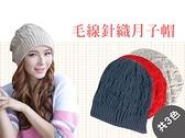 產前後對策【DC0007】毛線編織孕媽咪保暖帽/月子帽(三色)