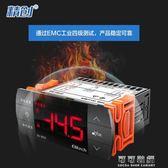 溫度控制器精創EK-3010溫控器制冷制熱數顯智慧溫度控制器溫控儀開關可調 可可鞋櫃 可可鞋櫃