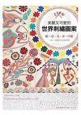 美麗又可愛的世界刺繡圖案:歐、亞、美、非、中東,一針一線繡出民族特色