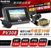 ****東洋數位家電***** 飛樂 PV308 720P雙鏡機車紀錄器 30fps版本 全新品附發票