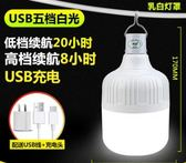 USB燈泡-led夜市燈擺攤燈usb充電燈泡沖地攤超亮戶外無線家用電燈可式照明 花間公主