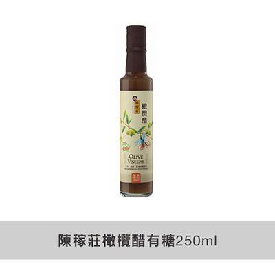 【陳稼莊】自然農法橄欖醋(加糖)250ml  有效期限2019.12.16