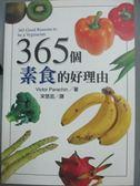 【書寶二手書T1/養生_JED】365個素食的好理由_Victor Parachin/著 , 宋楚芸譯