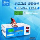 現貨 電瓶充電器汽車通用干水鉛酸蓄電池充電 YXS交換禮物 12-12