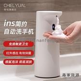 皂液機肥皂機全自動洗手機泡沫洗手機智能感應抑菌兒童洗手液機【毒家貨源】